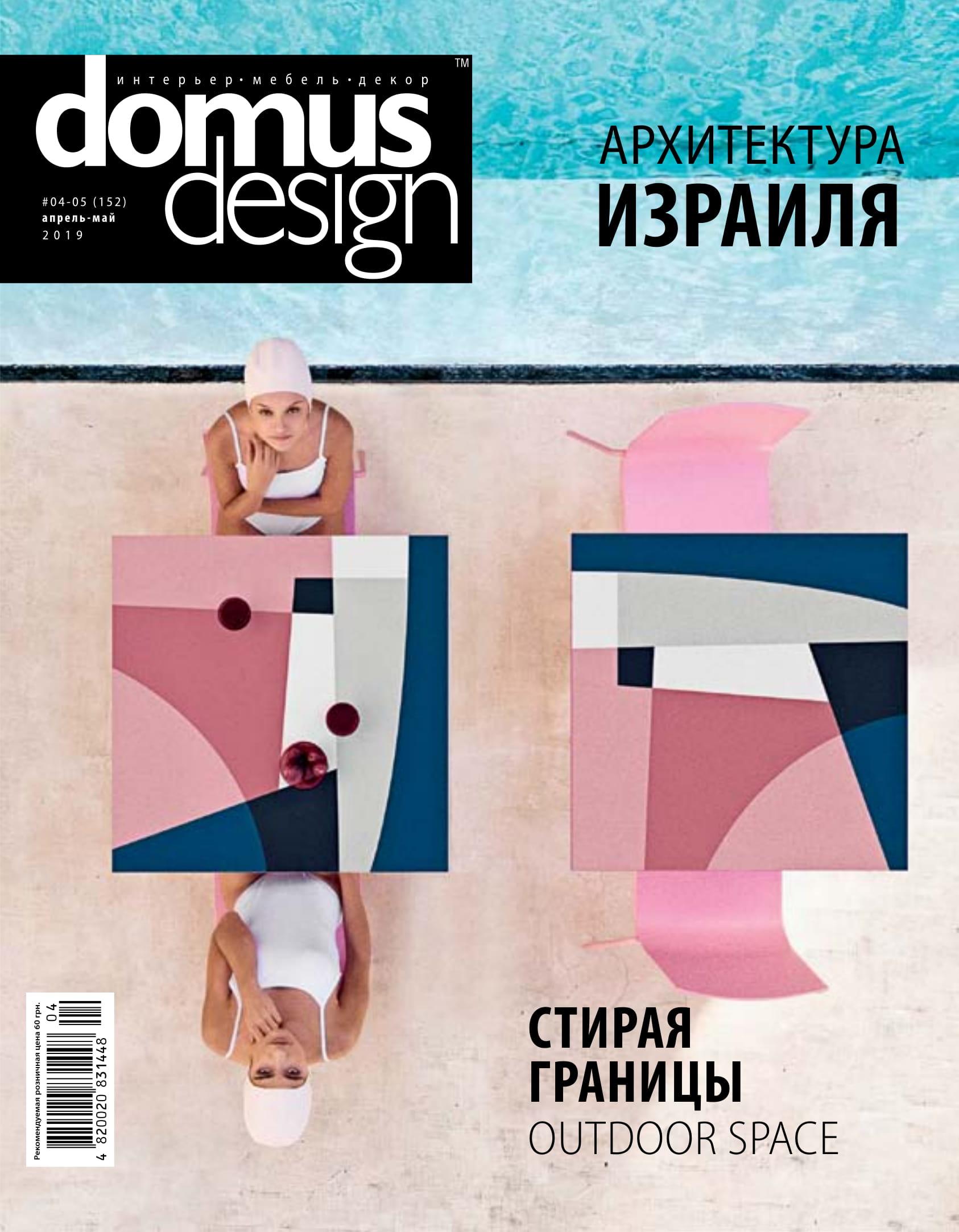 UKR_Domus magazine_04_05.2019_BRAFA report-1