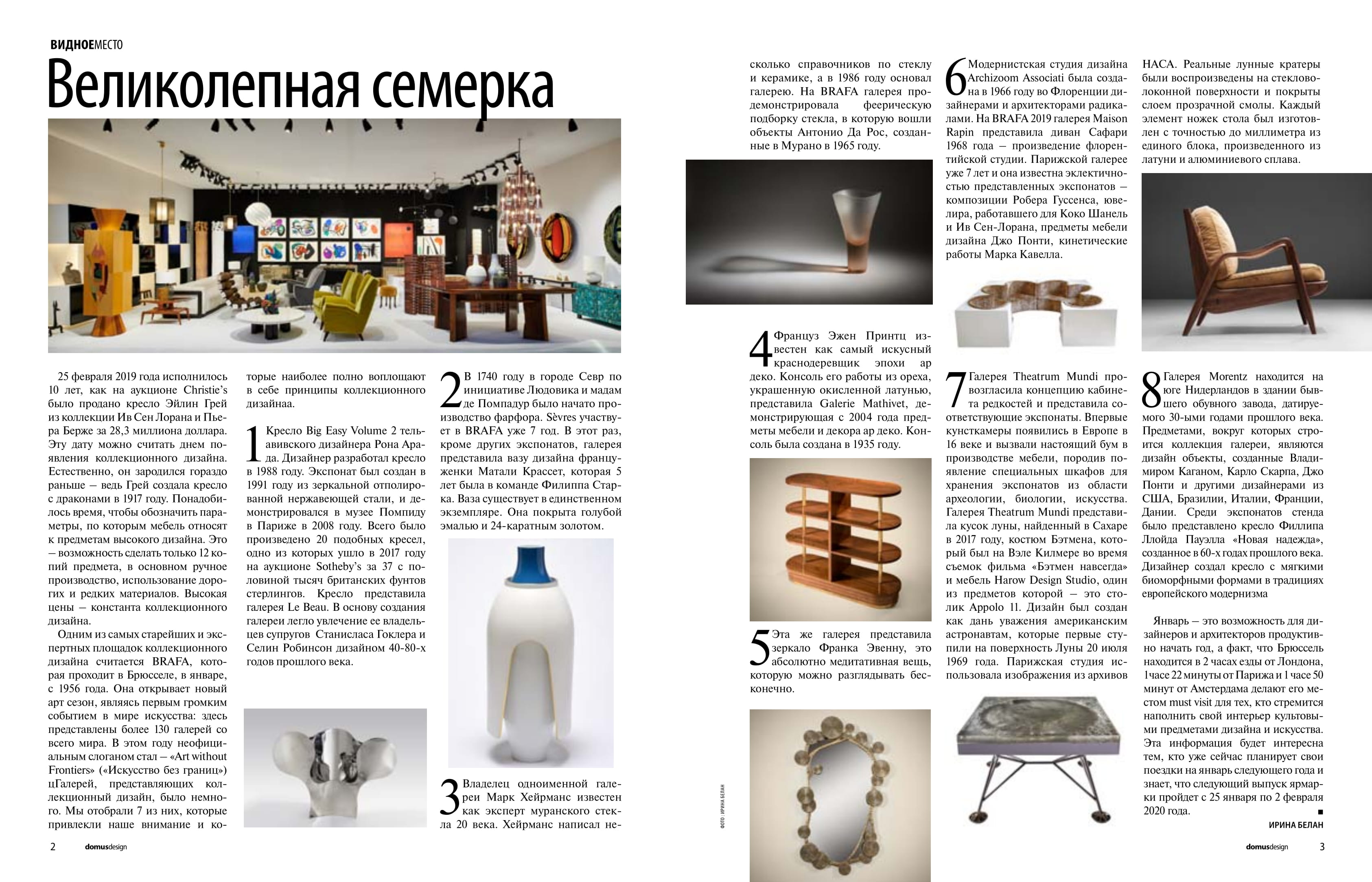 UKR_Domus magazine_04_05.2019_BRAFA report-2